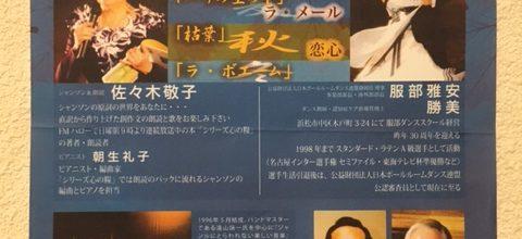 ◎H28.11.27. 「シャンソンと朗読&ダンスの夕べ会」(クラウンパレスホテル)(悠々)