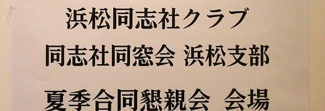 平成28年7月16日 夏季合同懇親会