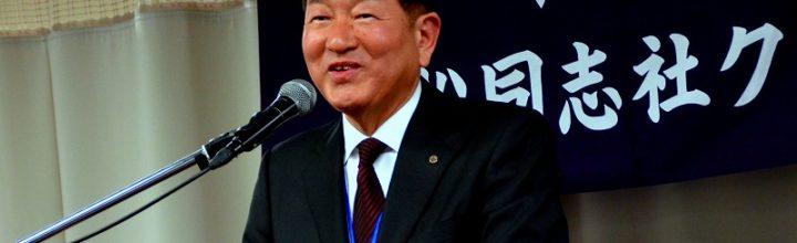 2021年1月15日 新年会長ご挨拶と総会議決のご報告