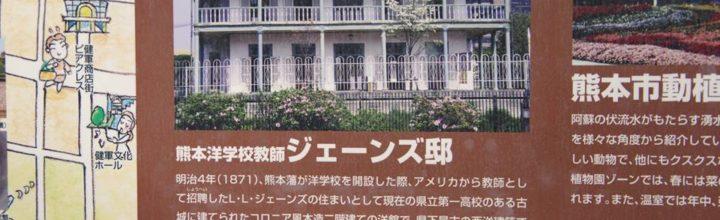 平成28年1月29日-30日 同志社フェア in 熊本