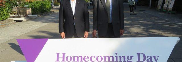 平成30年11月11日 ホームカミングデー報告