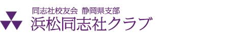 同志社校友会静岡県支部 浜松同志社クラブ