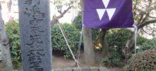 平成31年1月23日 新島先生終焉の地碑前祭